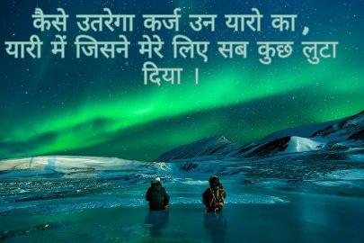 Dosti Shayari with image