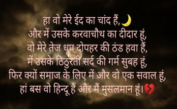 Image with shayari