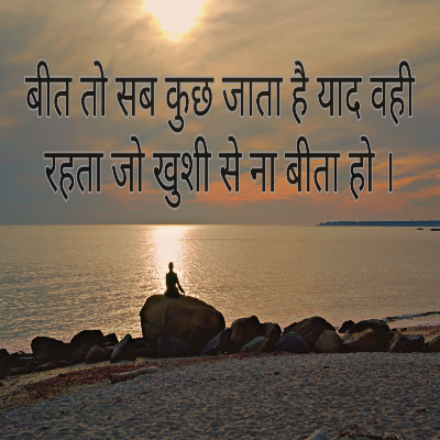 Beautiful Zindagi lines text