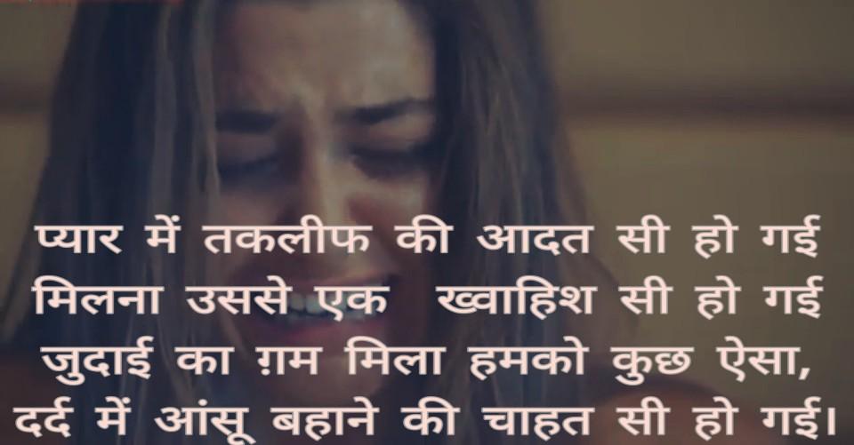 Latest hindi breakup shayari