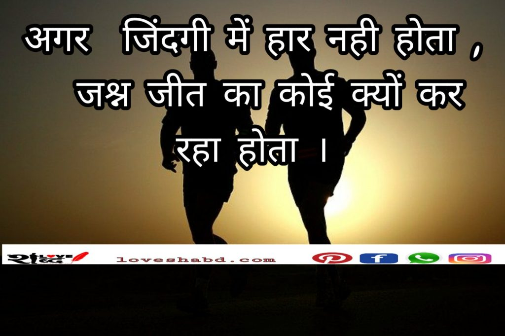 Motivation lines in hindi
