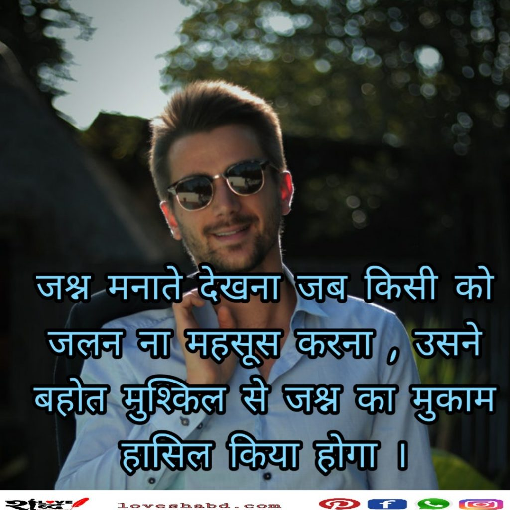 Students motivational shayari in hindi