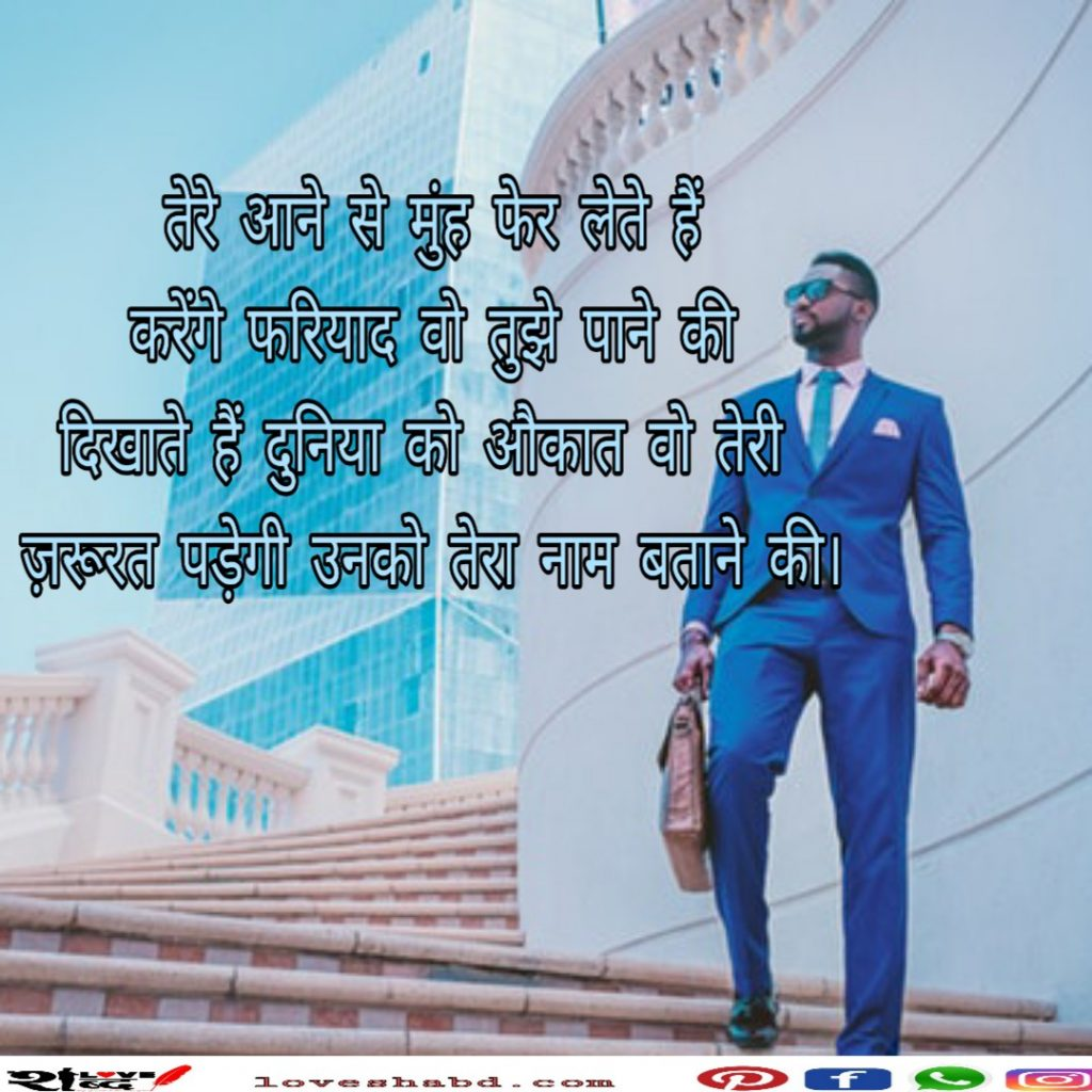Hindi motivation for students