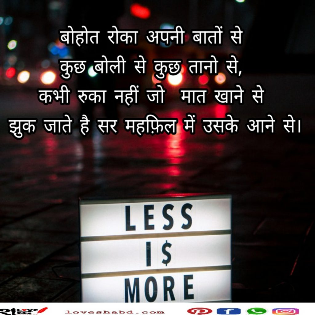 Hindi text motivational shayari