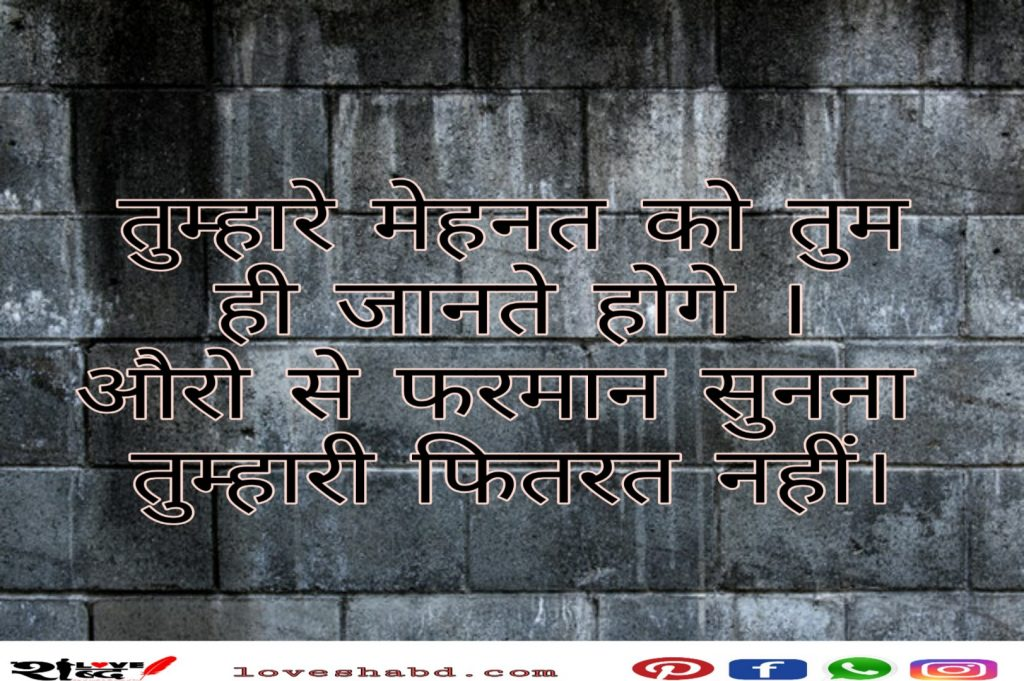 Motivation in hindi text