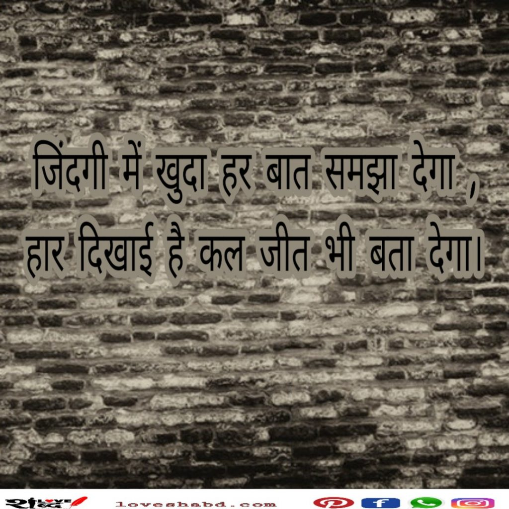 Hindi motivation words for students