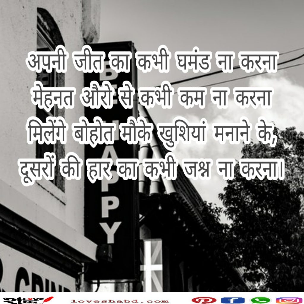 Hindi motivation quotes