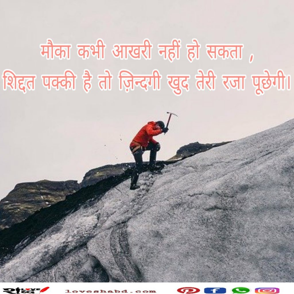 Two line motivation shayari