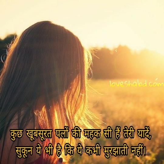 Yaad whatsapp status hindi