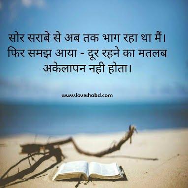 Hindi facebook status lines
