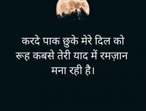 Ramzan love status