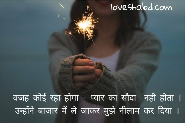 Sad words in Hindi