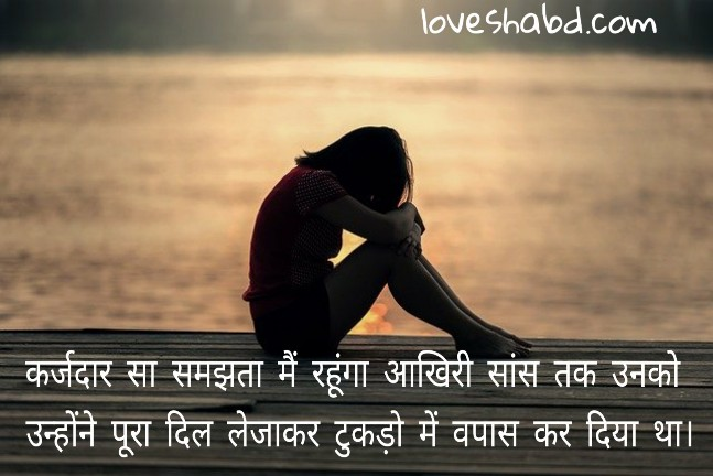 Beautiful sad status SHAYARI