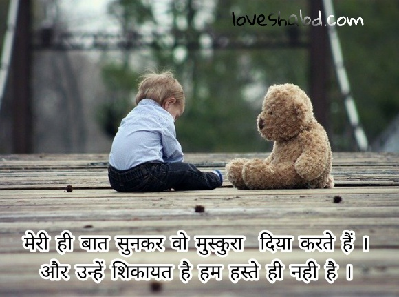 Whatsapp sad hindi status