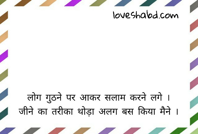 Heartbreak love shayari