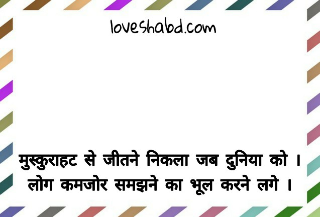 True emotional shayari