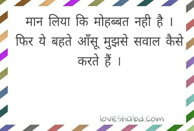 Best sad shayari for girls