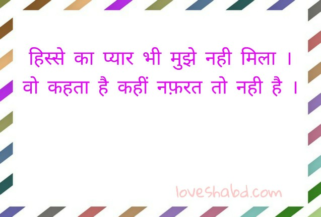 Sad shayari collection