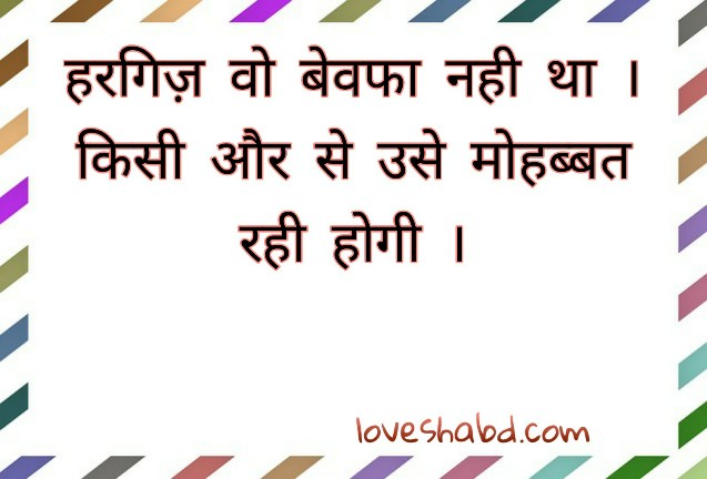 Hate sad shayari