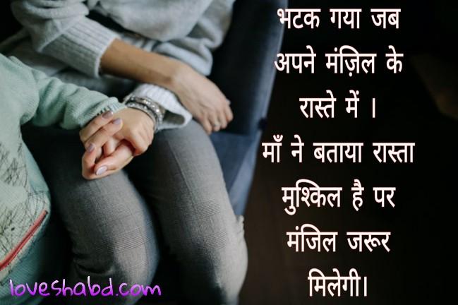 Maa shayari for Whatsapp