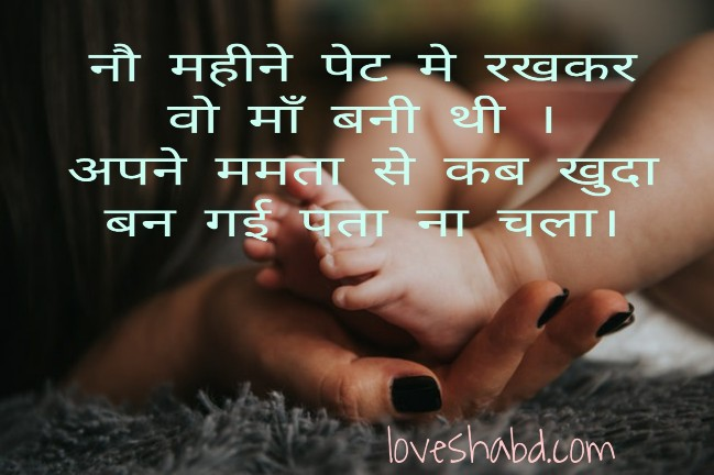 Whatsapp status for mother