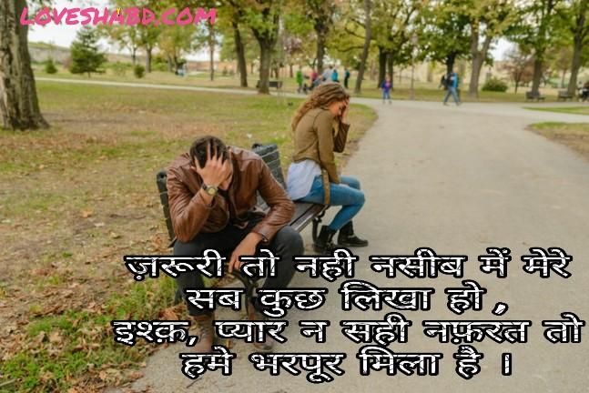 Hindi nafrat shayari