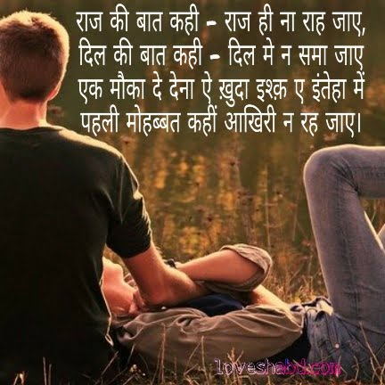 Four line shayari for lovers