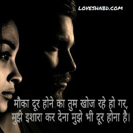 Hate love words