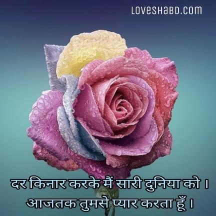 Love quotes and shayari