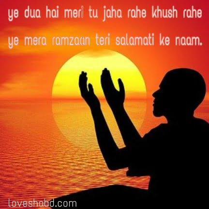 Happy Ramadan Ramzan wishes shayari