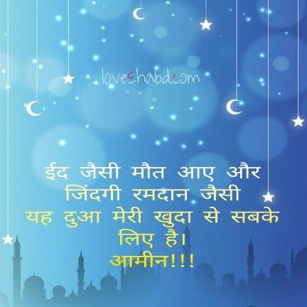 Status Ramazan wishes for fb