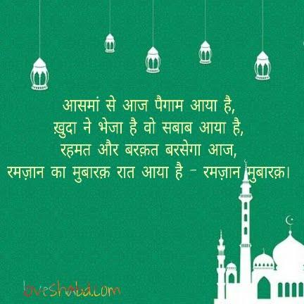 Happy Ramadan wishes 2020