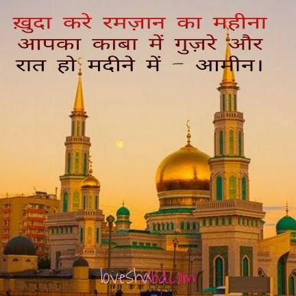 Mecca madina ramadan wishes status words