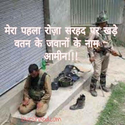 Indian army ramadan quotes status