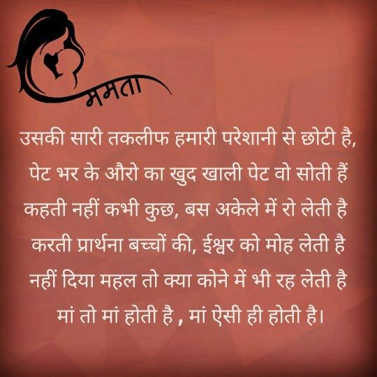 Hindi maa shayari for mother's day 2020