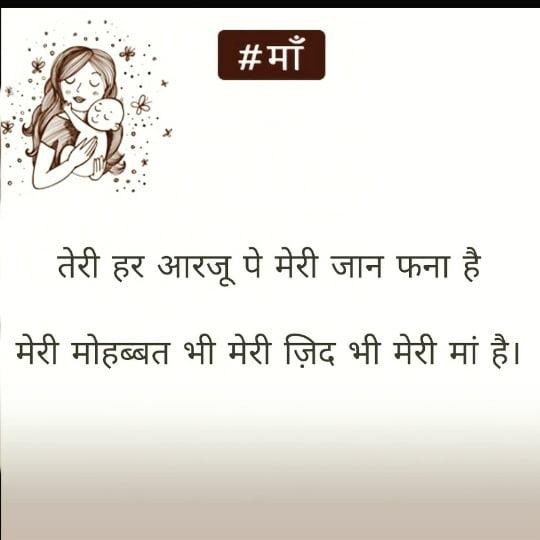Hindi maa quotes and status