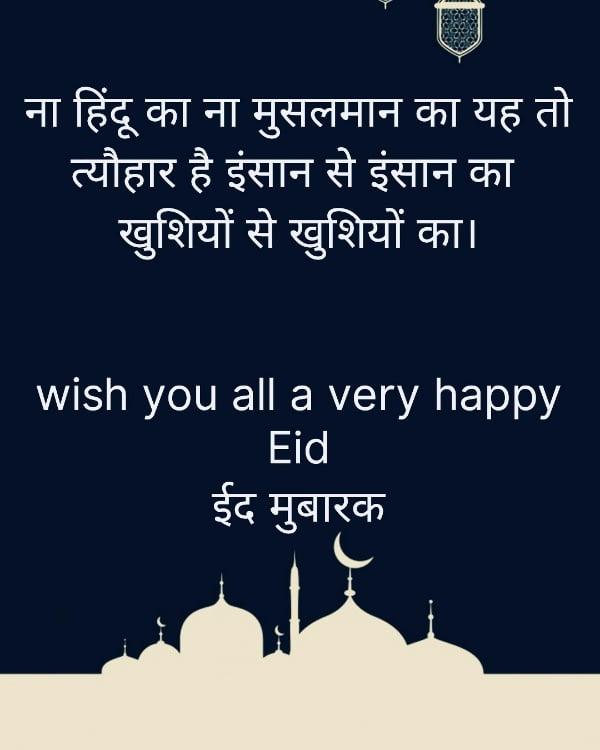 Best eid status
