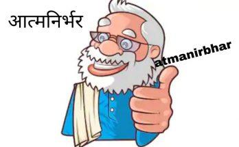 Atmanirbhar