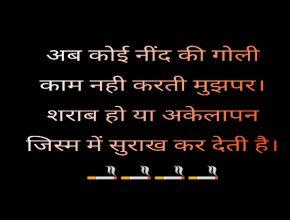 Best two line hindi shayari in hindi font
