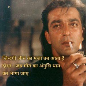 Aatish Sanjay dialogues