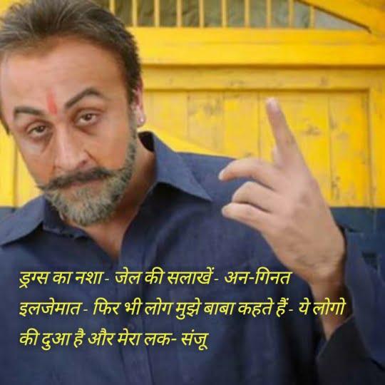 Sanju film lines