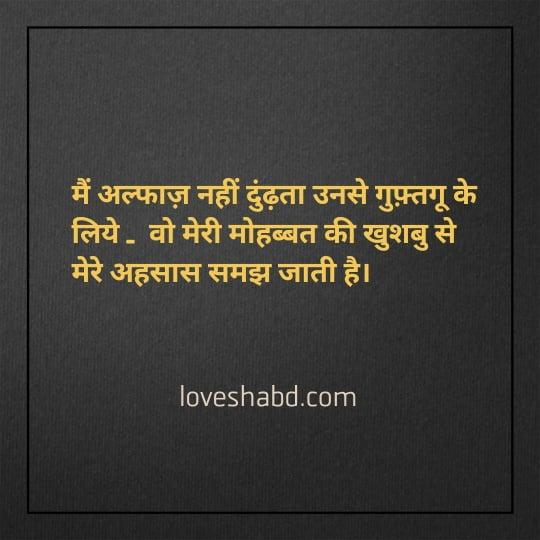 Dukhbhari shayari