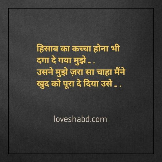 Hindi sad shayari for girlfriend