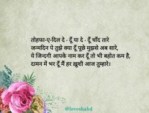 Birthday hindi shayari