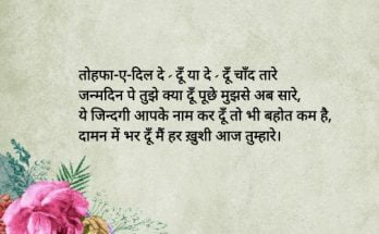 Birthday hindi shayari