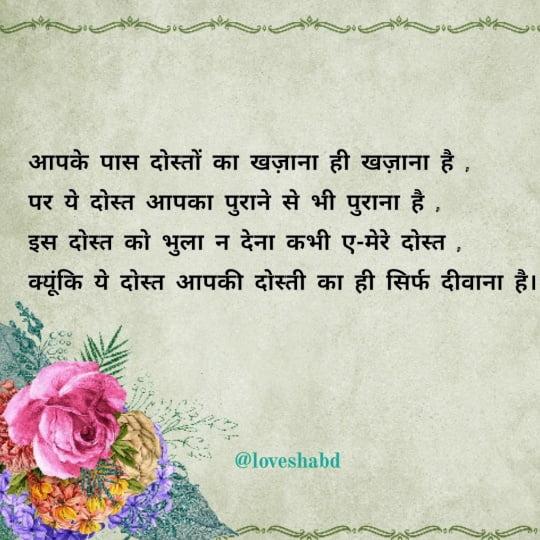 Janamdin mubarak hindi shayari