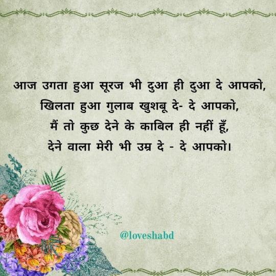 Hindi shayari wishes for birthday