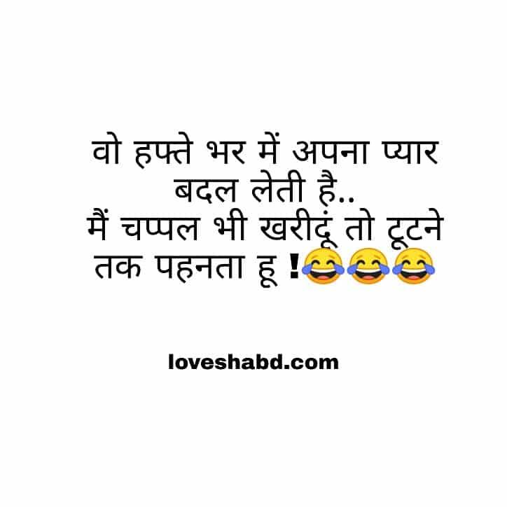 Funny jokes shayari hindi me