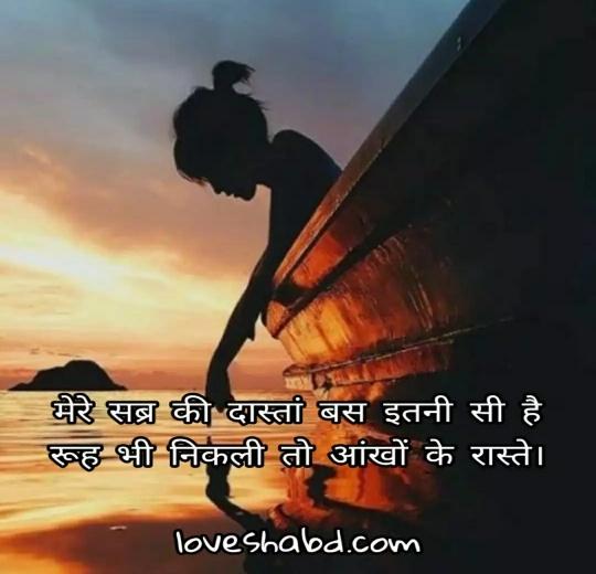 Intezaar hindi shayari