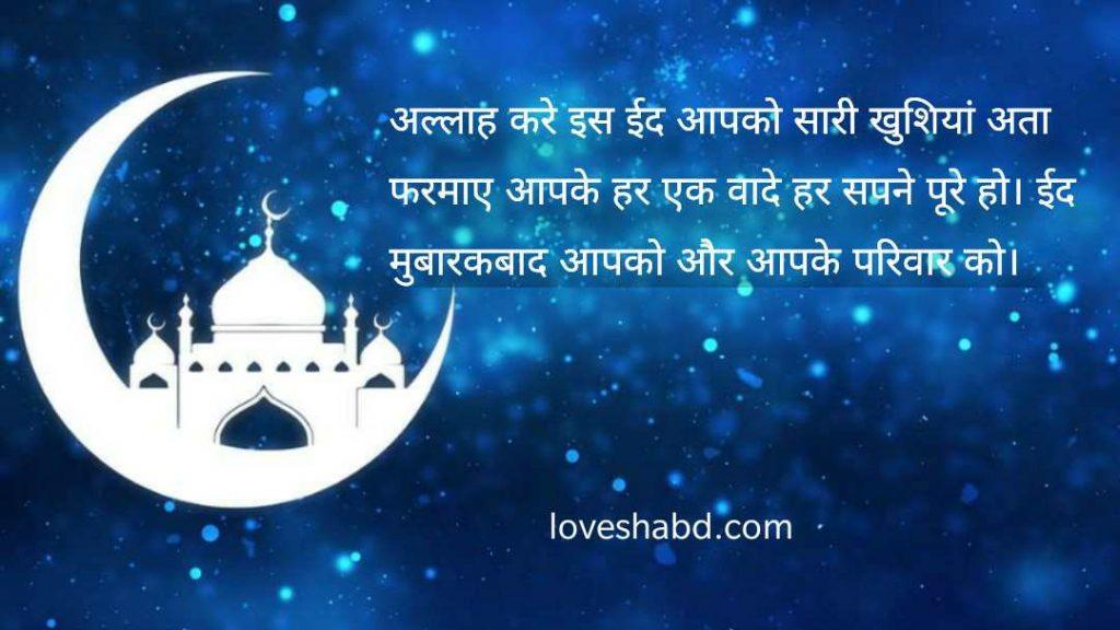 Bakra eid mubarak image wishes